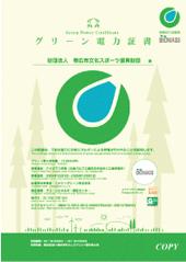 グリーン電力証書1
