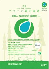 グリーン電力証書2