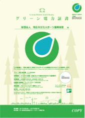グリーン電力証書3