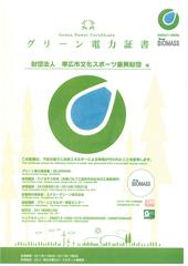 グリーン電力証書4