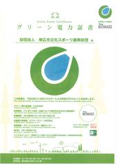 グリーン電力証書5