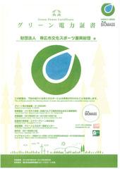 グリーン電力証書6