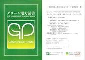 グリーン電力証書7