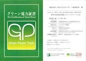 グリーン電力証書8