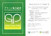 グリーン電力証書9