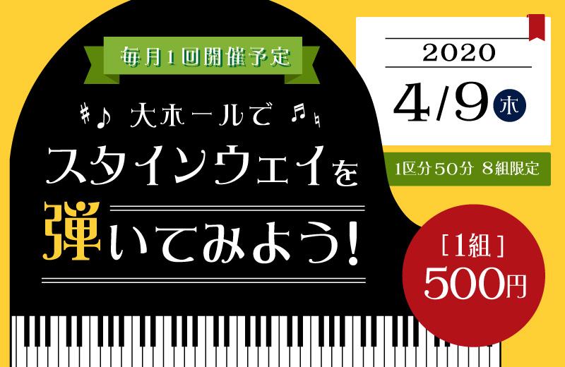 大ホールでスタインウェイを弾いてみよう!