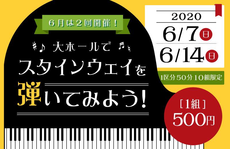 【2020年6⽉開催】大ホールでスタインウェイを弾いてみよう!