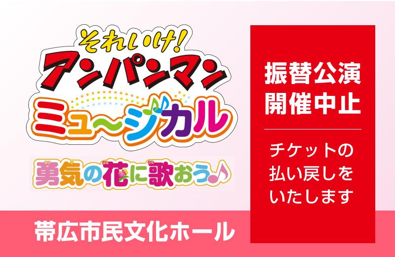 【公演中止】アンパンマン ミュージカル「勇気の花に歌おう ♪ 」