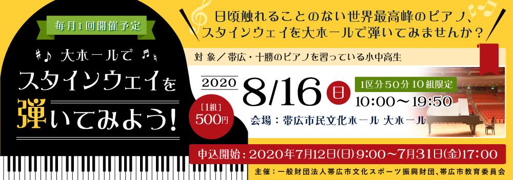 【2020年8月開催】大ホールでスタインウェイを弾いてみよう!