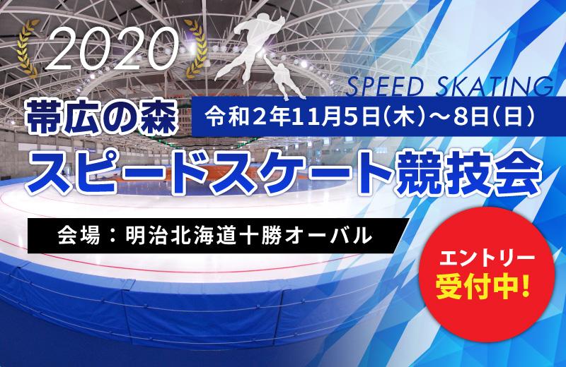 2020' 帯広の森スピードスケート競技会