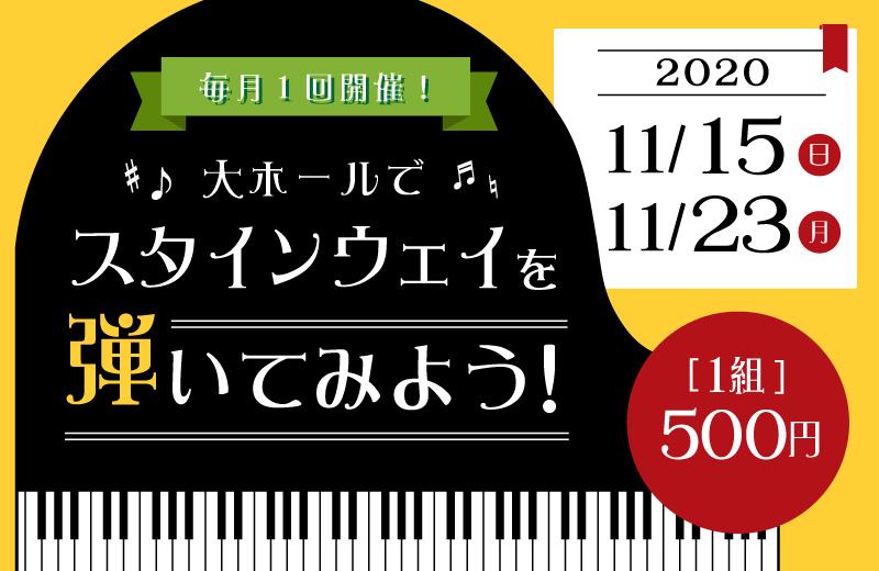【2020年11月開催】大ホールでスタインウェイを弾いてみよう!
