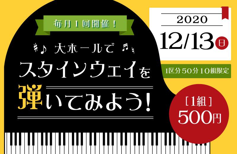 【2020年12月開催】大ホールでスタインウェイを弾いてみよう!