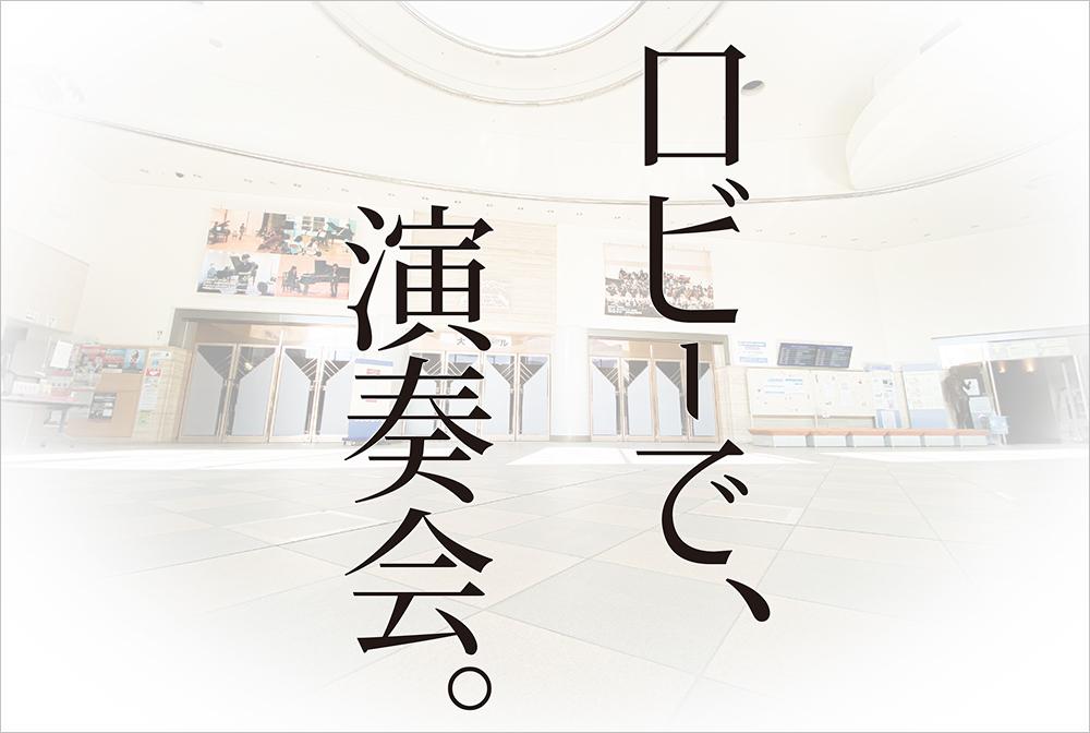 帯広市民文化ホール ロビーコンサート