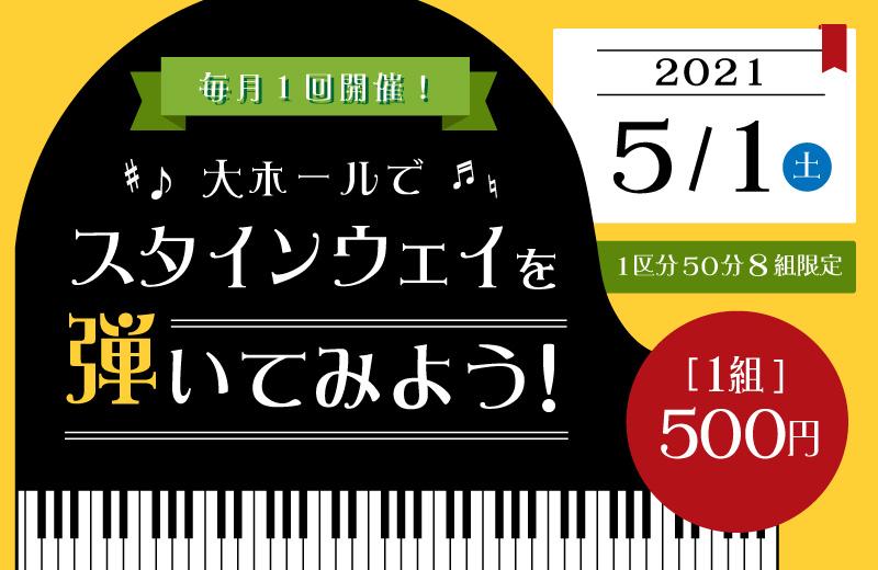 【2021年5月開催】大ホールでスタインウェイを弾いてみよう!