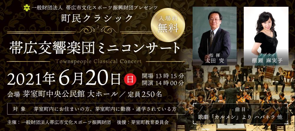 町民クラシック~帯広交響楽団ミニコンサート