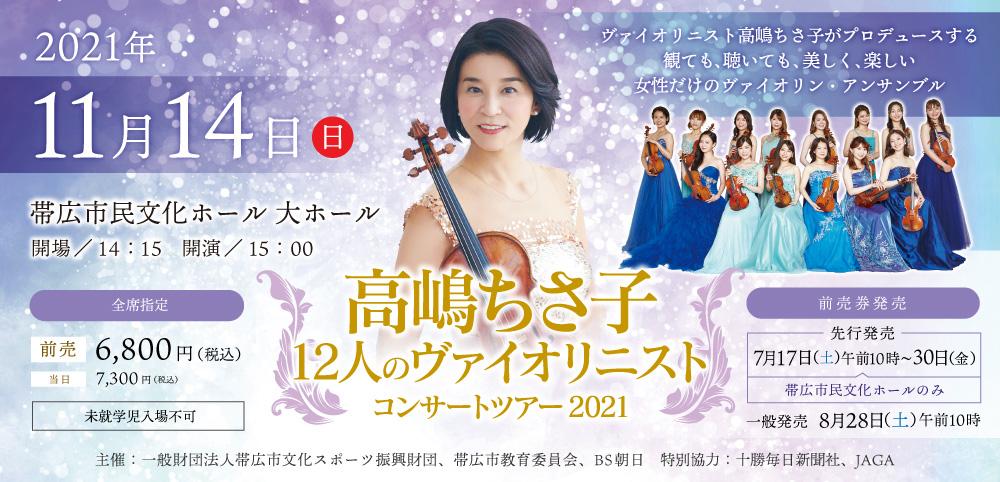 高嶋ちさ子 12人のヴァイオリニストコンサートツアー2021