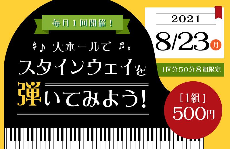 【2021年8月開催】大ホールでスタインウェイを弾いてみよう!