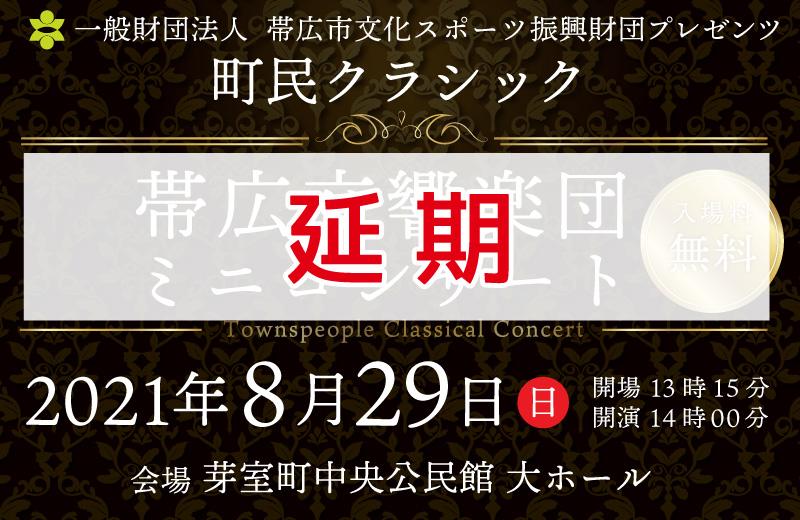 町民クラシック~帯広交響楽団ミニコンサート[延期]