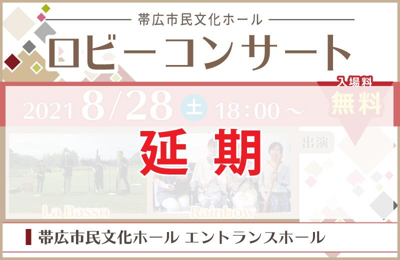 帯広市民文化ホールロビーコンサート[延期]