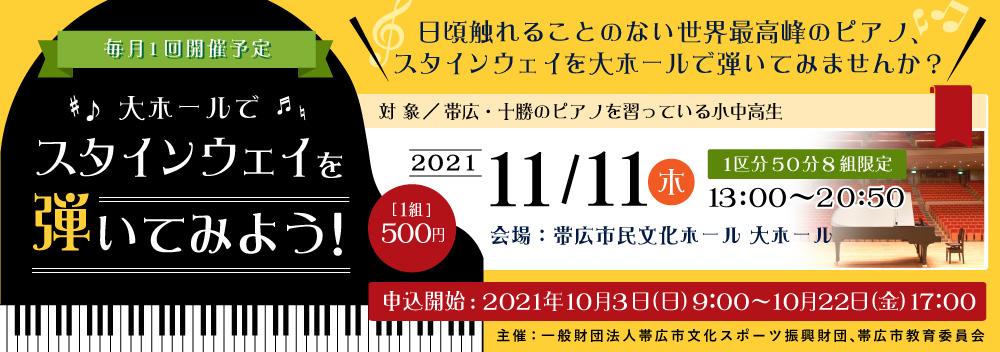 【2021年11月開催】大ホールでスタインウェイを弾いてみよう!