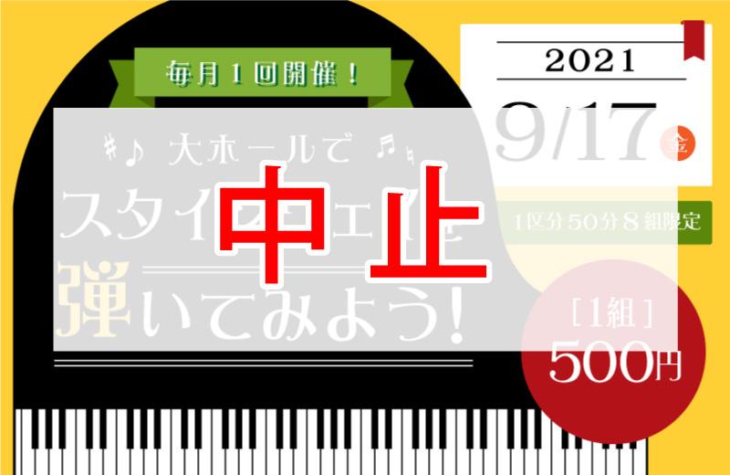 【2021年9月開催】大ホールでスタインウェイを弾いてみよう![ 中止 ]